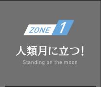 ZONE1 人類月に立つ!
