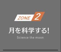 ZONE2 月を科学する!