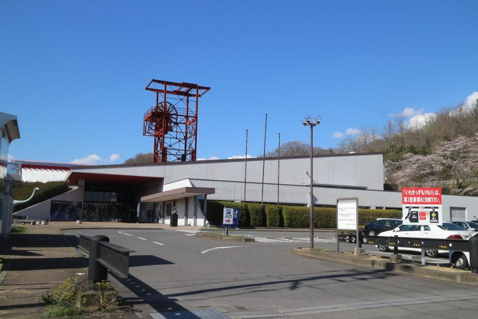 いわき市石炭・化石館ほるる 春の特別文化講座