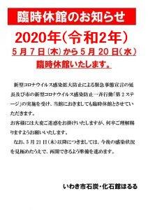 臨時休館20205no7