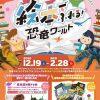 冬の企画展 「絵本でふれる!恐竜ワールド」開催のお知らせ
